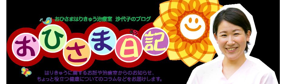 大和市の女性とこども専門「おひさまはりきゅう治療室」の代表・沙代子のブログ:おひさま日記