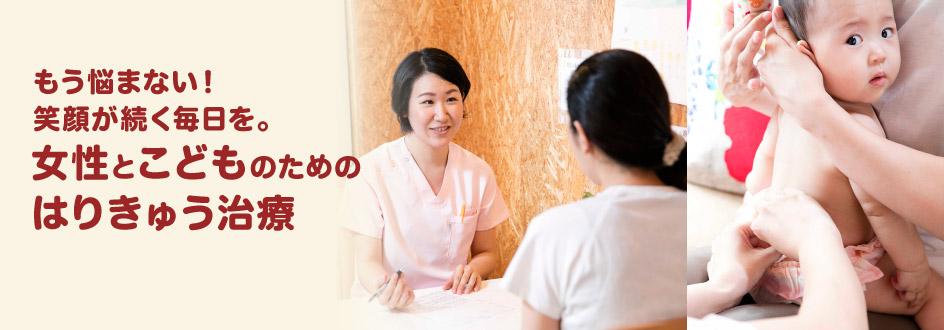 もう悩まない!笑顔が続く毎日を。女性とこどものためのはりきゅう治療