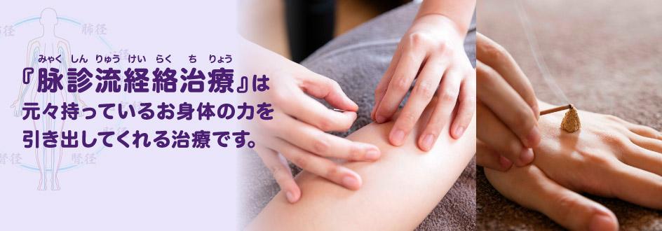 『脉診流経絡治療』は元々持っているお身体の力を引き出してくれる治療です。