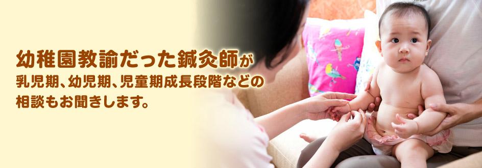 幼稚園教諭だった鍼灸師が乳児期、幼児期、児童期成長段階などの相談もお聞きします。