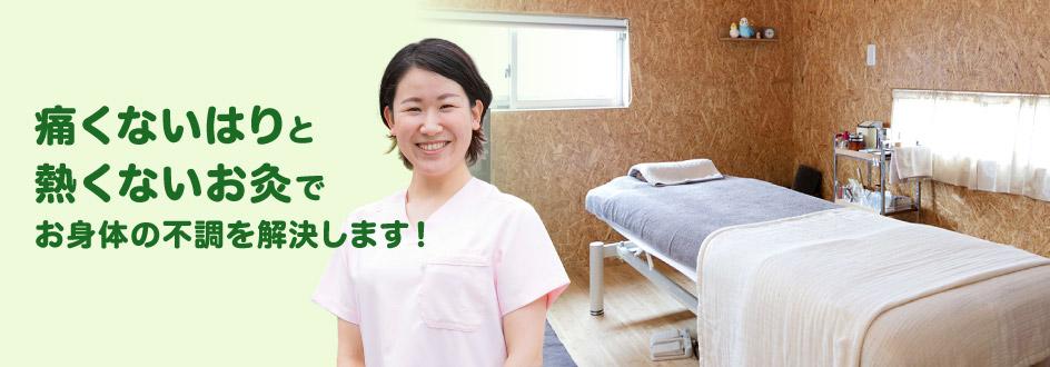 痛くないはりと熱くないお灸でお身体の不調を解決します!